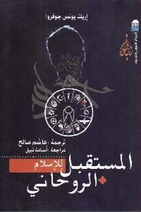 0124 200x300 - تحميل كتاب المستقبل الروحاني للإسلام pdf لـ إريك يونس جوفروا