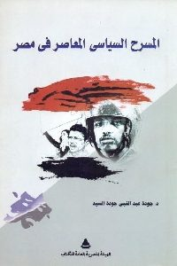 0126 200x300 - تحميل كتاب المسرح السياسي المعاصر في مصر pdf لـ د. جودة عبد النبي جودة السيد