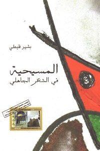 0129 200x300 - تحميل كتاب المسيحية في الشعر الجاهلي pdf لـ بشير قبطي