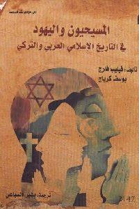 0131 200x300 - تحميل كتاب المسيحيون واليهود في التاريخ الإسلامي العربي والتركي pdf لـ فيليب فارج – يوسف كرباج