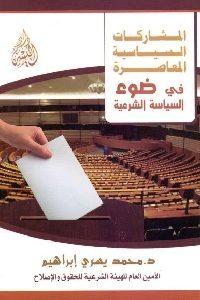0133 200x300 200x300 - تحميل كتاب المشاركات السياسية المعاصرة في ضوء السياسة الشرعية pdf لـ د. محمد يسري إبراهيم