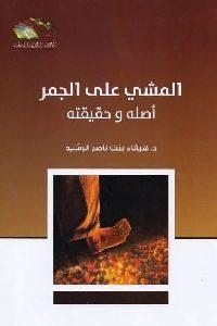 0137 200x300 200x300 - تحميل كتاب المشي على الجمر: أصله وحقيقته pdf لـ د. هيفاء بنت ناصر الرشيد
