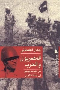 0139 200x300 200x300 - تحميل كتاب المصريون والحرب : من صدمة يونيو إلى يقظة أكتوبر pdf لـ جمال الغيطاني