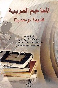 0140 200x300 - تحميل كتاب المعاجم العربية قديما وحديثا  pdf لـ د. زين كامل الخويسكي