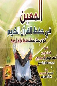 0143 200x300 - تحميل كتاب المعين في حفظ القرآن الكريم : كراس متابعة للحفظ والمراجعة pdf