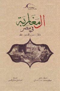 0144 200x300 1 200x300 - تحميل كتاب المغاربة في مصر خلال القرن الثامن عشر Pdf لـ حسام محمد عبد المعطي