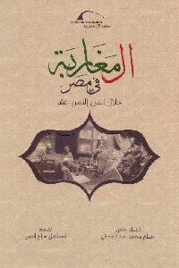 0144 200x300 1 - تحميل كتاب المغاربة في مصر خلال القرن الثامن عشر Pdf لـ حسام محمد عبد المعطي
