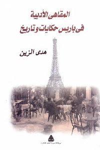 0149 200x300 - تحميل كتاب المقاهي الأدبية في باريس: حكايات وتاريخ pdf لـ هدى الزين