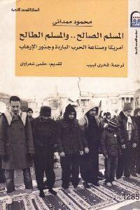 0150 200x300 - تحميل كتاب المسلم الصالح .. والمسلم الطالح pdf لـ محمود ممداني