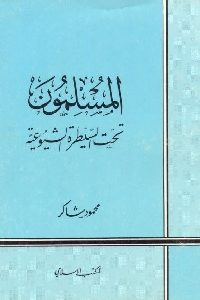 0152 200x300 - تحميل كتاب المسلمون تحت السيطرة الشيوعية pdf لـ محمود شاكر