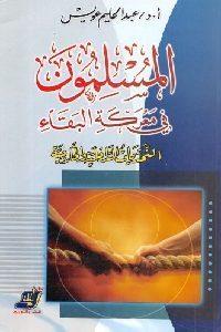 0155 1 200x300 200x300 - تحميل كتاب المسلمون في معركة البقاء pdf لـ عبد الحليم عويس