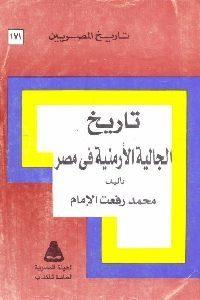 0157 200x300 200x300 - تحميل كتاب تاريخ الجالية الأرمنية في مصر pdf لـ محمد رفعت الإمام