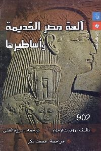0158 200x300 - تحميل كتاب آلهة مصر القديمة وأساطيرها pdf لـ روبرت أرمور