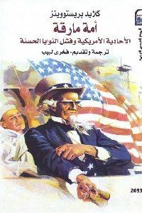 0160 200x300 - تحميل كتاب أمة مارقة : الأحادية الأمريكية وفشل النوايا الحسنة pdf لـ كلايد بريستوويتز
