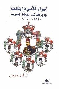 0162 200x300 - تحميل كتاب أمراء الأسرة المالكة ودورهم في الحياة المصرية ( 1882 – 1928 ) pdf لـ د. أمل فهمي