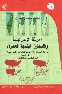 0163 200x300 - تحميل كتاب أمريكا الإسرائيلية وفلسطين الهندية الحمراء pdf لـ محمد شعبان صوان