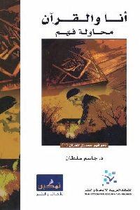 0166 200x300 - تحميل كتاب أنا والقرآن : محاولة فهم pdf لـ د. جاسم سلطان