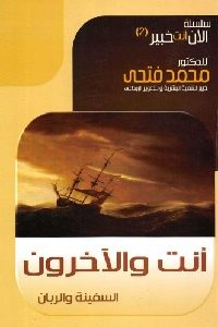 0167 200x300 - تحميل كتاب أنت والآخرون : السفينة والربان pdf لـ د. محمد فتحي
