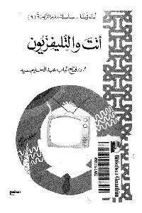 0168 200x300 - تحميل كتاب أنت والتليفزيون pdf لـ د. فتح الباب عبد الحليم سيد