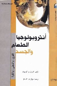 0169 200x300 - تحميل كتاب أنثروبولوجيا الطعام والجسد pdf لـ كارول م. كونيهان