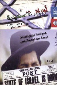 0177 200x300 200x300 - تحميل كتاب أوراق فلسطينية (1917-1922) بذور النزاع pdf لـ دورين انجرامز