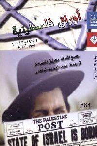 0177 200x300 - تحميل كتاب أوراق فلسطينية (1917-1922) بذور النزاع pdf لـ دورين انجرامز