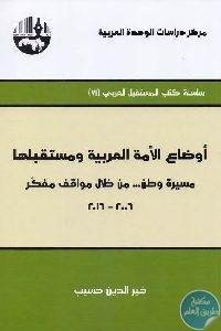 0180 200x300 200x300 2 - تحميل كتاب أوضاع الأمة العربية ومستقبلها pdf لـ خير الدين حسيب