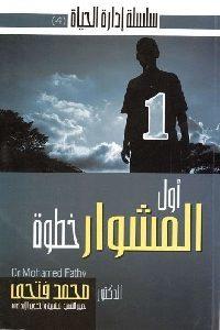 182 200x300 200x300 - تحميل كتاب أول المشوار خطوة pdf لـ الدكتور محمد فتحي