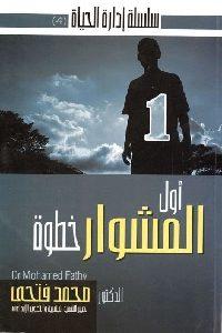 182 200x300 - تحميل كتاب أول المشوار خطوة pdf لـ الدكتور محمد فتحي