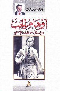 184 200x300 - تحميل كتاب أوهام الحب : دراسة في عواطف الأنثى pdf لـ الدكتور محمد الجوادي