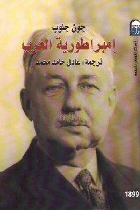 186 200x300 200x300 - تحميل كتاب إمبراطورية العرب pdf لـ جون جلوب