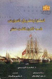 188 200x300 - تحميل كتاب انجلترا وطريق السويس في القرن الثامن عشر pdf لـ د. محمد أنيس