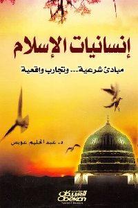 189 200x300 - تحميل كتاب إنسانيات الإسلام pdf لـ د. عبد الحليم عويس