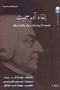 191 200x300 - تحميل كتاب إنقاذ آدم سميث : قصة الثروة والتحول والفضيلة pdf لـ جوناثان ب .ويت