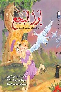 192 200x300 - تحميل كتاب إوز البجع : من الحكايات الشعبية الروسية pdf لـ ي. ب . شوستوفوي
