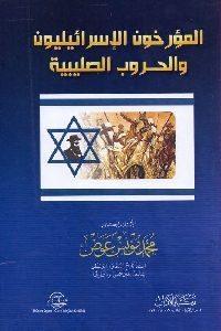 193 200x300 200x300 - تحميل كتاب المؤرخون الإسرائيليون والحروب الصليبية pdf لـ د. محمد مؤنس عوض