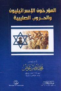 193 200x300 - تحميل كتاب المؤرخون الإسرائيليون والحروب الصليبية pdf لـ د. محمد مؤنس عوض