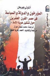 194 200x300 200x300 - تحميل كتاب المؤرخون والدولة والسياسة في مصر القرن العشرين pdf لـ أنتوني جورمان
