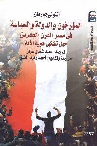 194 200x300 - تحميل كتاب المؤرخون والدولة والسياسة في مصر القرن العشرين pdf لـ أنتوني جورمان