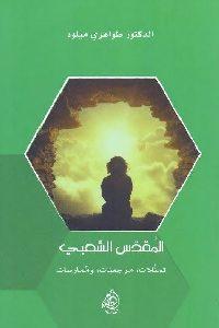 195 200x300 - تحميل كتاب المقدس الشعبي : تمثلات، مرجعيات، ممارسات pdf لـ د. طواهري ميلود