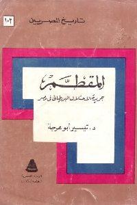 196 200x300 - تحميل كتاب المقطم : جريدة الاحتلال البريطاني في مصر Pdf لـ د. تيسير أبو عرجة