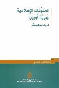 198 200x300 200x300 - تحميل كتاب المكونات الإسلامية لهوية أوروبا pdf لـ فريد موهيتش