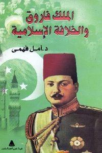 199 200x300 - تحميل كتاب الملك فاروق والخلافة الإسلامية pdf لـ د. أمل فهمي