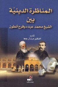 200 200x300 - تحميل كتاب المناظرة الدينية بين الشيخ محمد عبده وفرح أنطون pdf