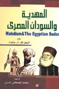 204 200x300 - تحميل كتاب المهدية والسودان المصري pdf لـ الميجر إف. أر. ونجت