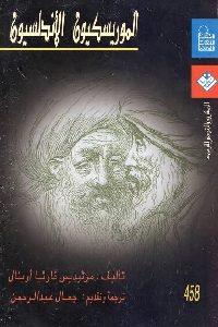 207 200x300 - تحميل كتاب الموريسكيون الأندلسيون pdf لـ مرثيديس غارثيا أردينال