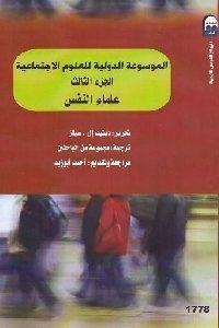 208 200x300 200x300 - تحميل كتاب الموسوعة الدولية للعلوم الاجتماعية : الجزء الثالث علماء النفس pdf لـ ديفيد إل . سيلز