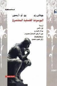 210 200x300 - تحميل كتاب الموسوعة الفلسفية المختصرة pdf لـ جوناثان رى - وج.أو. أرمسون