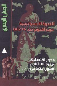 215 200x300 - تحميل كتاب الندوة الاستراتيجية : حرب أكتوبر بعد 25 عاما pdf