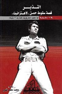 216 200x300 - تحميل كتاب النذير : قصة سقوط حصن (( لاهتزانيت)) pdf لـ محمد محمد فهمي